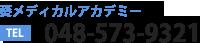 TEL 048-573-9321